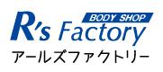 自動車鈑金・塗装 アールズファクトリー【R'sFactory 】千葉県市原市